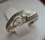Серебряное Кольцо Размер 16.0 Молитва Господи Спаси и сохрани меня 925 проба Серебро 580