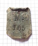Жетон М. 165, фото №2
