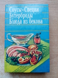"""""""Соусы.Специи.Бутерброды.Блюда из бекона""""., фото №2"""