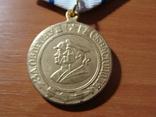 Медаль За оборону Севастополя копия, фото №3