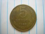 5 копеек 1968 г.,копия №1, фото №2