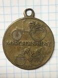 Медаль или брелок., фото №3