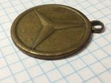 Медаль или брелок., фото №4