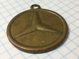 Медаль или брелок., фото №5