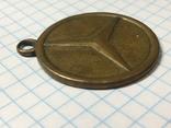 Медаль или брелок., фото №6