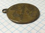 Медаль или брелок., фото №7