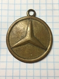 Медаль или брелок., фото №9