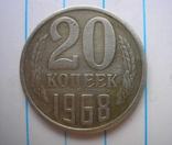 20 копеек 1968 г.,копия, фото №2