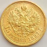 15 рублей. 1897. Николай II. (АГ) (проба 900, вес 12,89 г), фото №3