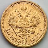 15 рублей. 1897. Николай II. (АГ) (проба 900, вес 12,89 г), фото №5