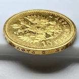15 рублей. 1897. Николай II. (АГ) (проба 900, вес 12,89 г), фото №7