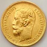5 рублей. 1902. Николай II. (АР) (проба 900, вес 4,30 г), фото №2