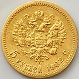 5 рублей. 1902. Николай II. (АР) (проба 900, вес 4,30 г), фото №3