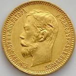 5 рублей. 1901. Николай II. (ФЗ) (золото 900, вес 4,30 г), фото №6