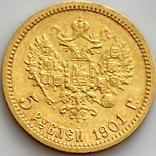 5 рублей. 1901. Николай II. (ФЗ) (золото 900, вес 4,30 г), фото №7