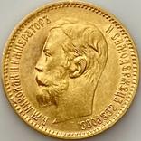 5 рублей. 1900. Николай II. (ФЗ) (золото 900, вес 4,30 г), фото №2