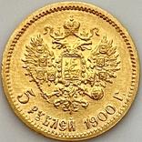 5 рублей. 1900. Николай II. (ФЗ) (золото 900, вес 4,30 г), фото №3