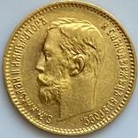 5 рублей. 1900. Николай II. (ФЗ) (золото 900, вес 4,30 г), фото №4