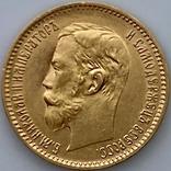 5 рублей. 1900. Николай II. (ФЗ) (золото 900, вес 4,30 г), фото №12