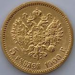 5 рублей. 1900. Николай II. (ФЗ) (золото 900, вес 4,30 г), фото №13
