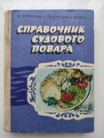 Справочник судового повара М. Бучкарик и др., фото №2
