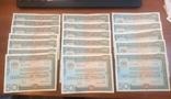 Облигации 50 Рублей 1982 года 30 штуки есть номера подряд, фото №2