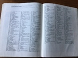Український Радянський Енциклопедичний Словник том №3 1987 р, фото №6