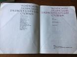 Український Радянський Енциклопедичний Словник том №3 1987 р, фото №7
