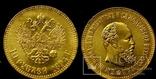 10 рублей 1894 года, копия монеты, фото №2