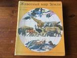Животный мир земли У. Зедлаг 1975 г, фото №2