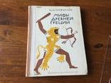 Мифы древней Греции В. и Л. Успенские 1976 год, фото №2