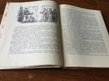 Мифы древней Греции В. и Л. Успенские 1976 год, фото №4