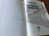Ф.Ницше Как говорил Заратустра 2011 г, фото №4