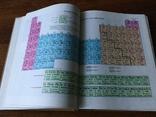 Неорганическая химия 1975 г, фото №4