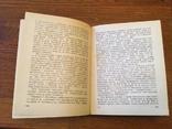 Краткий юридический справочник 1986 г, фото №5