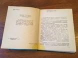 Краткий юридический справочник 1986 г, фото №6