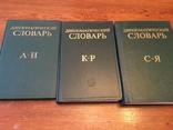 Дипломатический словарь 19841986 г, фото №3