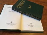 Дипломатический словарь 19841986 г, фото №4