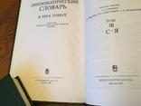 Дипломатический словарь 19841986 г, фото №6