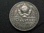 Рубль 1924 год СССр работяги копия, фото №3