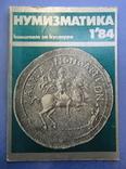 Журнал Нумізматика за 1984 рік Болгарія. 4 шт., фото №3
