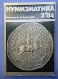 Журнал Нумізматика за 1984 рік Болгарія. 4 шт., фото №6