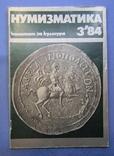 Журнал Нумізматика за 1984 рік Болгарія. 4 шт., фото №9