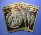 Журнал Нумізматика за 1985 рік Болгарія. 4 шт., фото №2