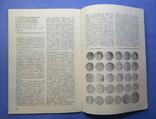 Журнал Нумізматика за 1985 рік Болгарія. 4 шт., фото №4