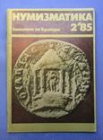Журнал Нумізматика за 1985 рік Болгарія. 4 шт., фото №6
