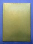 Журнал Нумізматика за 1985 рік Болгарія. 4 шт., фото №8