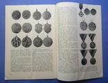 Журнал Нумізматика за 1985 рік Болгарія. 4 шт., фото №10