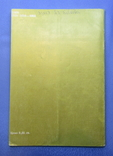Журнал Нумізматика за 1985 рік Болгарія. 4 шт., фото №11