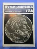 Журнал Нумізматика за 1986 рік Болгарія. 4 шт., фото №3